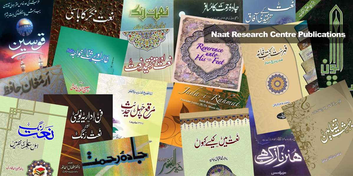 Naat research centre cover 4